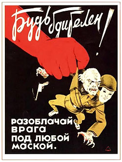 Пролетарская бдительность