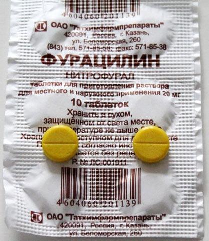 Фурацилин - бумажная упаковка